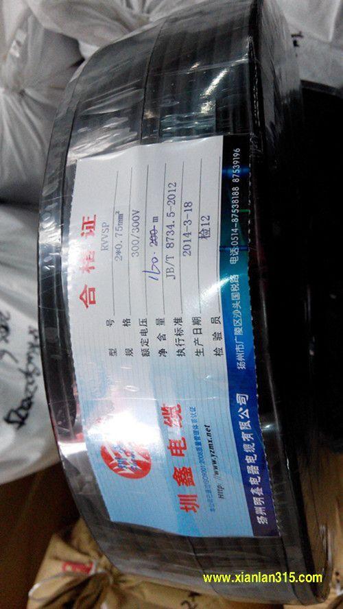 双绞线厂家直销 RVVSP2*0.75供应商