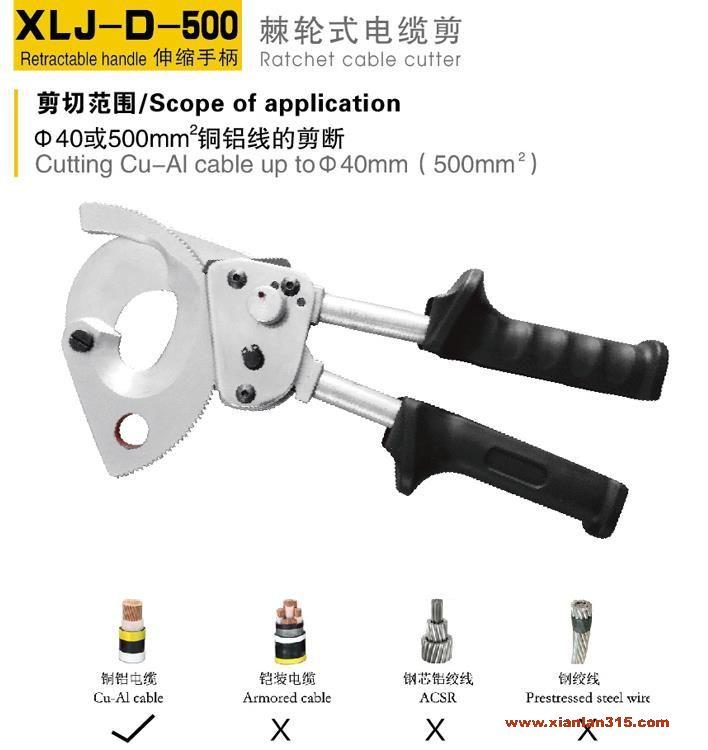XLJ-D-500棘轮式电缆剪