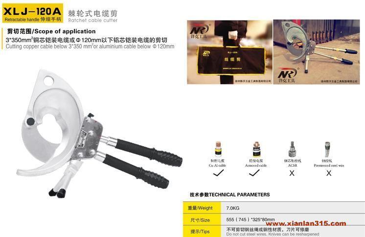 XLJ-120A棘轮式电缆剪