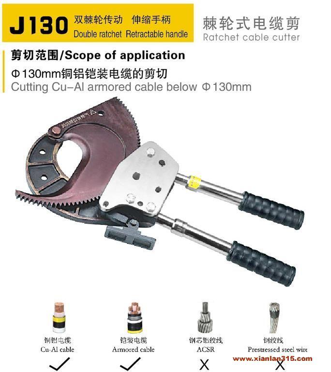 J130 棘轮式电缆剪