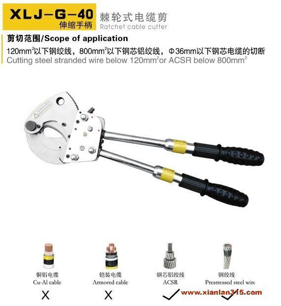 XLJ-G-40型棘轮式电缆剪