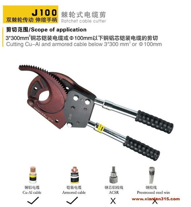 J100型棘轮式电缆剪