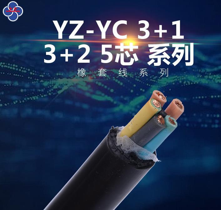 橡套电缆YZ、YC系列-上上电缆集团