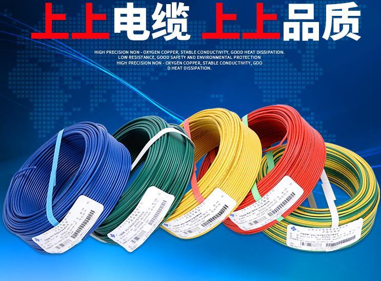上上电缆WDZB-BYJ/NH-BV/BV系列