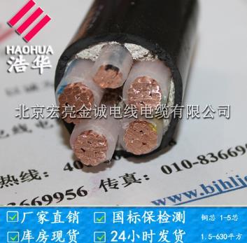 电力电缆YJV-宏亮电缆-北京