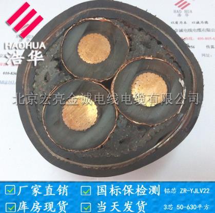 35KV铜芯高压电力电缆YJV22 -宏亮电缆厂家直销-北京中心