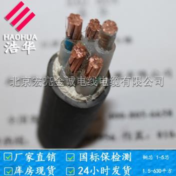 低烟无卤金尊国际WDZN-YJFE-宏亮电缆厂家直销-北京