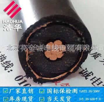 单芯10KV高压电力电缆-宏亮电缆-北京
