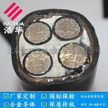 国标合金电缆 YJHLV22 4*185 -宏亮电缆