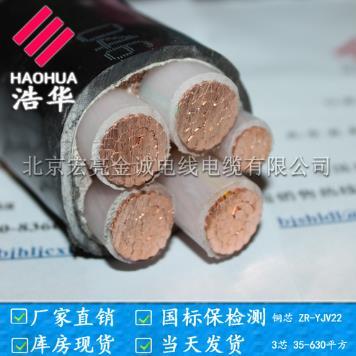 阻燃电力电缆YJV-宏亮电缆-北京