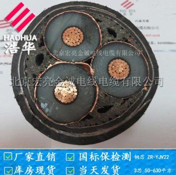 35KV铜芯高压电力电缆YJV22 -宏亮电缆-北京中心