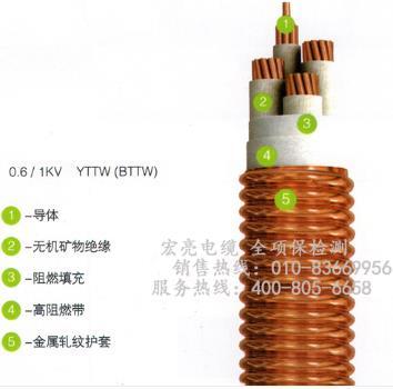 矿物绝缘电缆YTTW-宏亮电缆厂家直销-北京