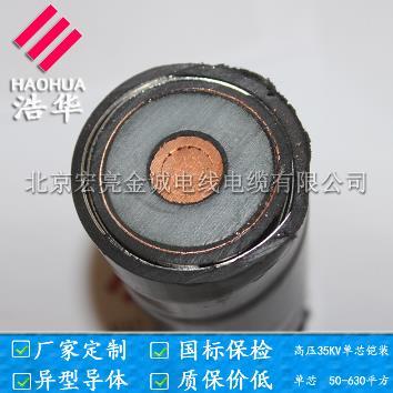 阻燃电力电缆 ZRYJV62-宏亮电缆中心-北京