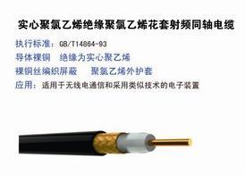 实芯聚乙烯绝缘射频电缆-江苏天科线缆有限公司