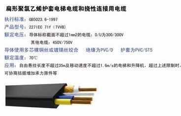 轻型聚氯乙烯护套软电缆-天科线缆公司