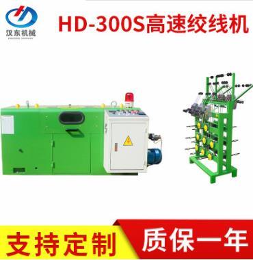 HD-300S型高速绞线机 束丝机 绞线机