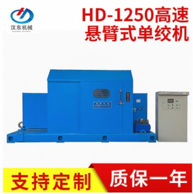 HD-1250型高速悬臂单绞机 常州汉东电工