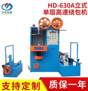 HD-630A立式单层高速包纸机 高速包带机 云母带绕包机