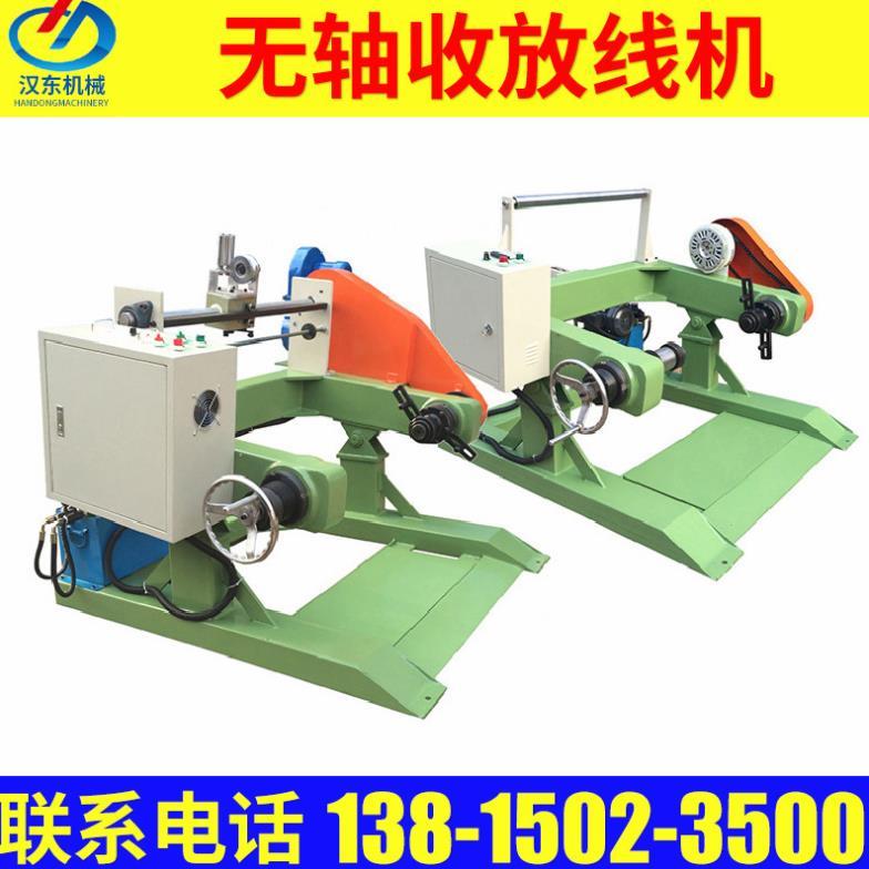 卧式无轴收放线机 全自动张力放线机