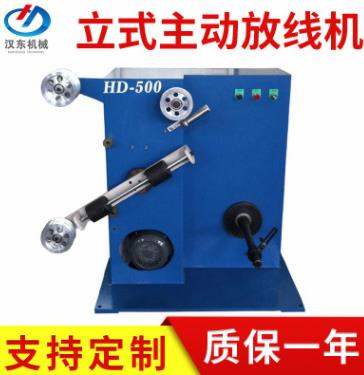 HD-500立式主动放线机 金尊国际收线机