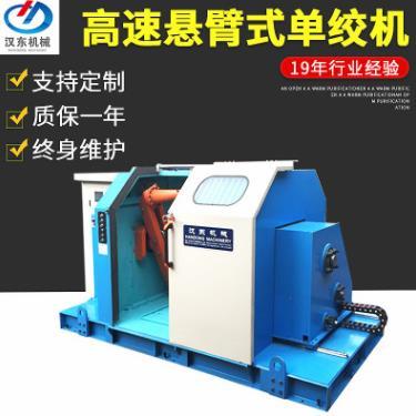 立式悬臂单绞机 高速单绞机 自动绕线机绞线机