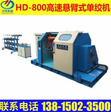 HD-800型高速悬臂单绞机-汉东电工