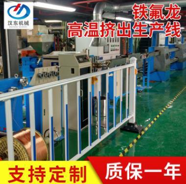 铁氟龙高温挤出生产线 电缆电线高速押出机 挤出生产线