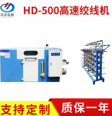 HD-500型高速绞线机 束丝机 绞线机