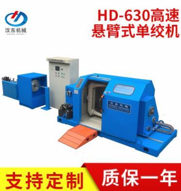 HD-630型高速悬臂单绞机 多股集合成缆