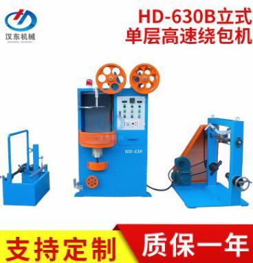 HD-630B单层高速绕包机金尊国际包纸机