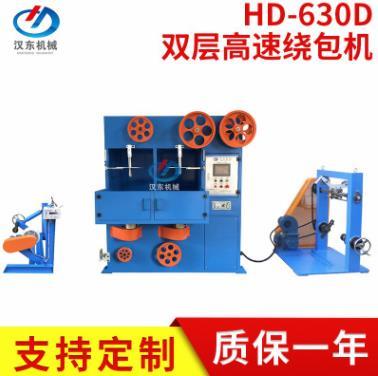 HD-630D双层高速绕包机 立式塔盘自动绕包机批发