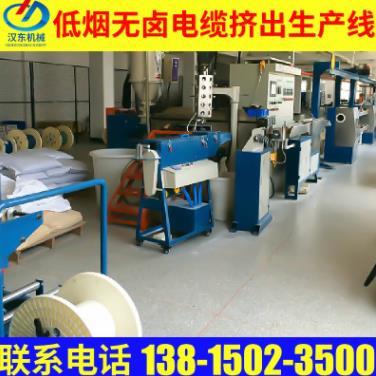 低烟无卤金尊国际押出机 挤出机生产线 金尊国际生产设备