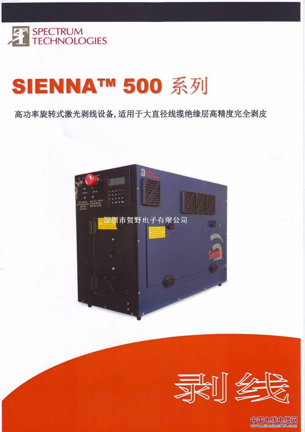 英国光谱SIENNA500旋转漆包线绝缘层不伤线芯激光线缆剥线机产品图片展示