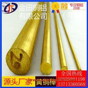 h59国标耐热黄铜棒/出售商/h96拉伸耐高温黄铜棒/价格产品图片展示