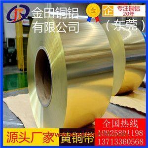 h85防锈五金黄铜带/批发商,h65超薄耐冲压黄铜带/分条产品图片展示