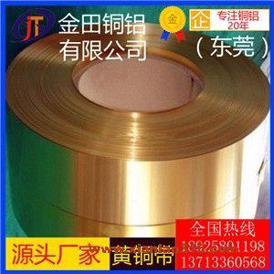 h75镜面空调黄铜带/出售商/h68电线耐冲压黄铜带/价格产品图片展示