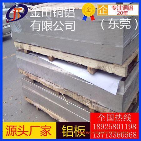 进口铝板1060 3003 5052磨砂铝板 耐磨5086-H116铝板产品图片展示