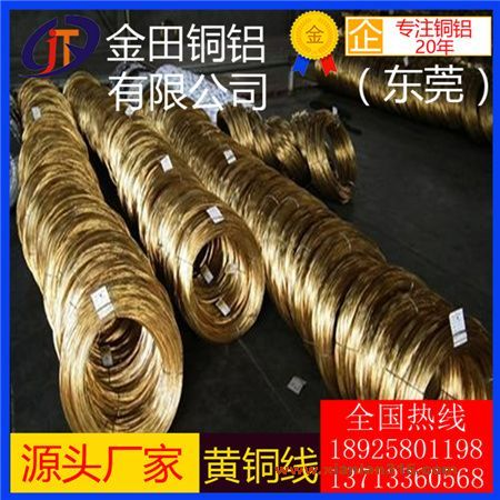 优质H65黄铜线厂家 高纯度H90黄铜线 H65黄铜螺丝线产品图片展示