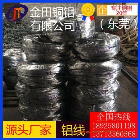 原装进口1070高纯度铝线 6061铝合金线 3003螺丝铝线产品图片展示