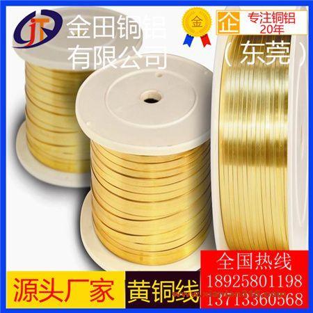 环保黄铜弹簧线,H62黄铜扁线,H65插头黄铜扁线厂家产品图片展示