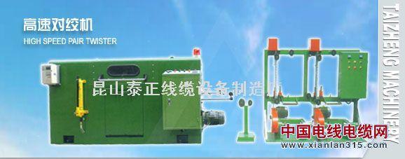 高速对绞机产品图片展示