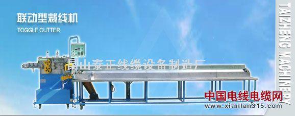 联动(独立)型裁线机产品图片展示