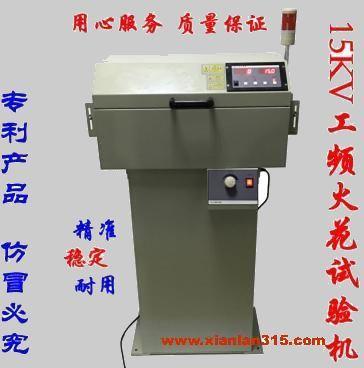 工频火花机试验机-QY-15KV、25KV产品图片展示