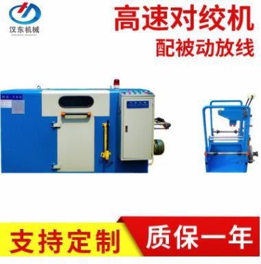 高速对绞机配被动放线 汉东电工产品图片展示