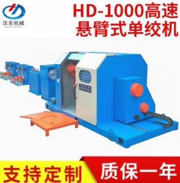 HD-1000型高速悬臂单绞机-常州汉东电工产品图片展示