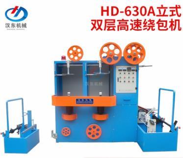 HD-630A立式双层高速包纸机电线易胜博ysb88手机版绕包机产品图片展示
