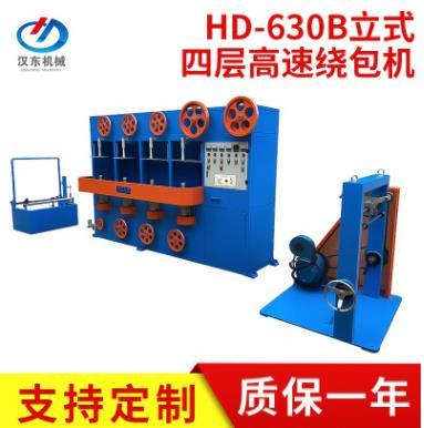 HD-630B立式四层高速包带机电线易胜博ysb88手机版包纸机产品图片展示