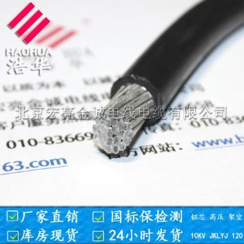 10KV架空线 JKLYJ-宏亮电缆-北京金尊娱乐平台图片展示