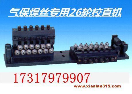 U/R/V型槽矫正器 焊接矫直器预变形器 线材矫直器产品图片展示