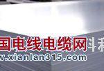 防静电PVC板产品图片展示